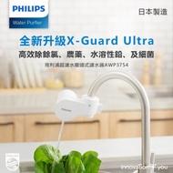 PHILIPS飛利浦 AWP3754 超濾龍頭型4重plus(5層過濾) 3段式濾芯淨水器(日本原裝)