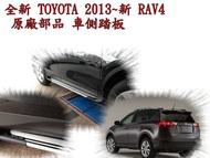 新店【阿勇的店】TOYOTA RAV4 14~18  4代/4.5代 台灣款RAV4 車側踏板 RAV4 踏板