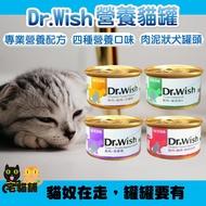 【宅貓鋪】Dr.Wish愛貓調整配方營養食 副食罐/貓罐肉泥/貓罐頭/貓罐/貓營養/dr.wish/SEEDS