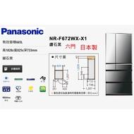 【小葉家電】國際panasonic【NR-F672WX】日本製.665公升.665L變頻六門冰箱安裝費另計