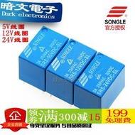 【繼電器】SRS- 05 12 24VDC-SL 5V 12V 24V 一組轉換6腳 松樂繼電器 4100F