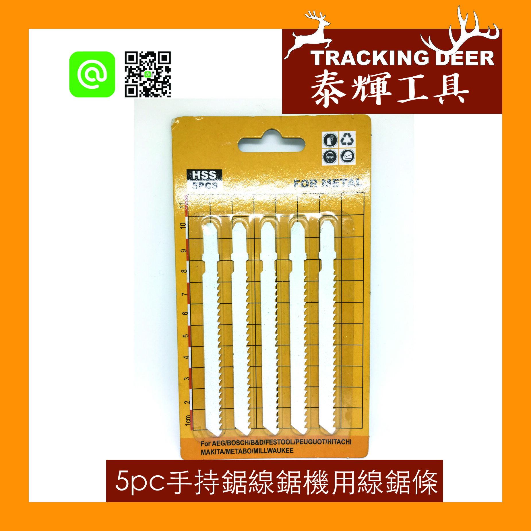 台灣製造 金工用 金屬用 Bosch規格【T127D】線鋸片 曲線鋸 手持線鋸機適用(5支/組)