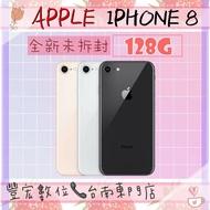 IPhone8 128G 4.7吋 全新未拆封 i8 Apple 原廠公司貨 原廠保固一年【雄華國際】