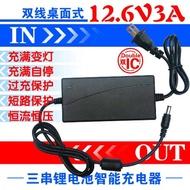 12v  12.6v  鋰電池充電器 0928345317