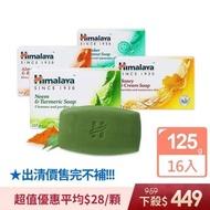 【Himalaya 喜馬拉雅】保濕香皂 125g(16入)