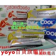 ✿新品買2送1大容量泰國施貴寶Counterpain120g(金裝版50ml不送)*