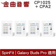 SpinFit【現貨】CP1025 & CPA2 紫 三星 適用Galaxy Buds Pro 矽膠 耳塞   金曲音響