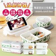 【在地人】新款可愛陶瓷長方形三分隔保鮮盒 1100ml 二入組(陶瓷餐盒 陶瓷保鮮盒 食物保鮮盒 便當盒 野餐)