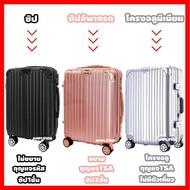 โปรโมชั่น [กันรอย + ถูกที่สุด] ส่งจากไทย กระเป๋าเดินทาง กระเป๋าเดินทางล้อลาก ขอบแโครงอลูมิเนียม กระเป๋าล้อลาก ขนาด 20 24 29 นิ้ว ลดกระหน่ำ กระเป๋า เดินทาง ของ เด็ก กระเป๋า เดินทาง เด็ก นั่ง ได้ กระเป๋า เดินทาง สำหรับ เด็ก