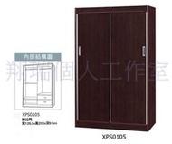 南亞塑鋼-胡桃色雙拉門衣櫃XPS0105 /電器櫃/電視櫃/衣櫃/書櫃/鞋櫃/斗櫃/收納櫃/吊櫃/置物櫃/流理台