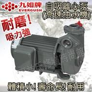SQD-1550 九如牌 2 HP 高速抽水馬達 110V/220V通用 壽命長【東益氏】售 大井牌 抽水馬達