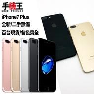 【手機王】iPhone7Plus蘋果原廠台灣保固100%全新32G/128G/256G二手中古蘋果5.5吋新機特價現金價