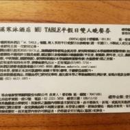 🚀現貨速寄-開立發票🚀礁溪 寒沐 酒店MU TABLE自助餐廳 平假日 雙人晚餐券 (信託券)