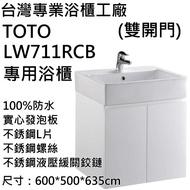 TOTO 專用浴櫃 LW711RCB 檯面臉盆 雙開門 浴櫃 防水浴櫃  下櫃 壁掛式浴櫃 吊櫃 浴室櫃