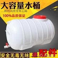 限時下殺 儲水桶級家用大容量塑料水箱加厚長方形蓄水桶帶蓋臥式大號儲水桶罐 YXS