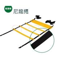 敏捷訓練梯 送收納袋 6公尺 核心訓練 敏捷梯 繩梯 協調性訓練  足球訓練 拳擊 速度訓練 【RF12】