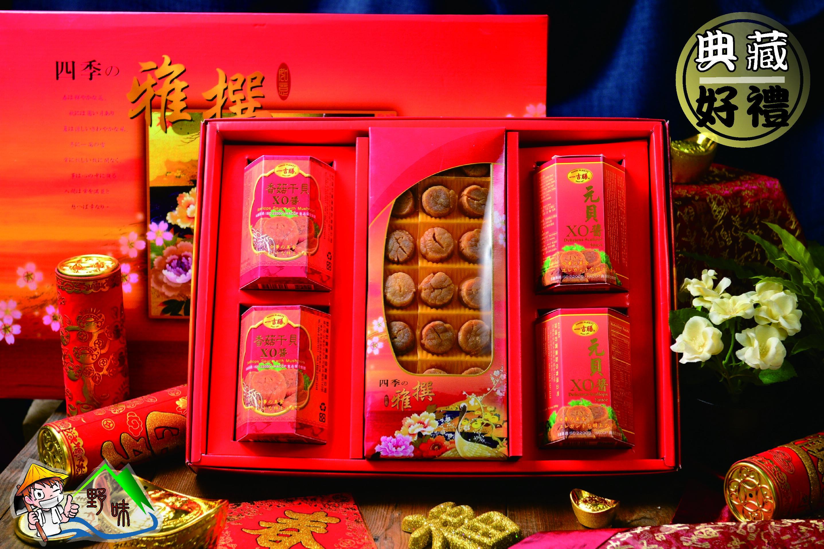 【野味食品】四季雅撰15(日本北海道M級干貝柱+一吉膳元貝XO醬+一吉膳香菇XO醬罐頭)(附贈年節禮盒、禮袋)(春節禮盒,傳統禮盒,年貨禮盒)