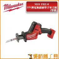 *吳師傅工具*美沃奇 Milwaukee M18FHZ-0 18V鋰電無刷單手軍刀鋸 新款推出!(單機)