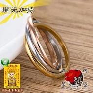 【馥瑰馨盛】三色三環轉運戒指-婚戒訂婚戒求婚戒 -尾戒人緣情侶桃花(含開光加持)