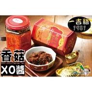 【野味食品】一吉膳-香菇干貝XO醬(260克/罐)(新春伴手禮春節禮盒)