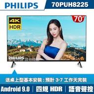 ★送2好禮★PHILIPS飛利浦 70吋4K android聯網液晶顯示器+視訊盒70PUH8225