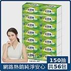 【免運直出】倍潔雅超質感抽取式衛生紙150抽56包/箱