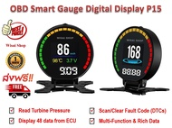 OBD 2 สมาร์ทเกจ Smart Gauge Digital Meter/Display รุ่น P15 พร้อมคู่มือภาษาไทย
