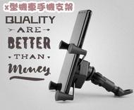 台灣現貨 USB 充電機車手機支架 X型手機支架 手機支架 機車手機架 機車手機充電 自行車手機支架【HM18】