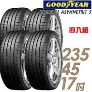 【固特異】F1 ASYM5 高性能輪胎_四入組_235/45/17(F1A5)