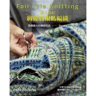 [88折]風工房的絢麗費爾島編織:剪開織片的傳統巧技──Steeks[型號:11100873702