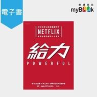 【myBook】給力:矽谷有史以來最重要文件 NETFLIX 維持創新動能的人才策略(電子書)