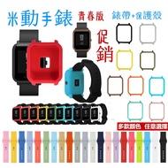 現貨促銷 米動保護殼+錶帶 Amazfit 米動保護套 米動手錶青春版 米動替換帶 米動錶帶 米動手錶錶框 小米