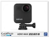 現貨!GOPRO MAX 全景攝影機 360度 環景 防水 (公司貨)