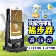 『現貨』【暴走搖步機】USB供電 手機支架 走路機 刷步器 搖步機 寶可夢GO【BE501】