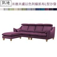 【凱迪家具】Q81-803-1米德米盧以色列貓抓布L型沙發/台灣製造/可刷卡
