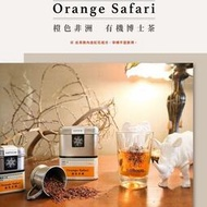 【samova 德國有機花草茶】有機博士茶 橙色非洲Tea Tin 馬口鐵系列 帶紅茶香與濃郁香草莢風味