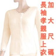 [MIGER密格內衣]加大尺碼長袖孝親服衛生衣 上衣 -台灣製- (編號:3890)