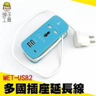 頭手工具 USB插座 萬國插座 插板帶線多孔插線板接線板 延長線 USB2