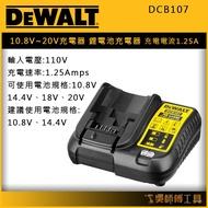 *吳師傅工具*得偉 DEWALT 10.8V~20V充電器 鋰電池充電器 DCB107 充電電流1.25A