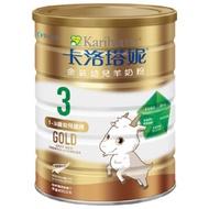 卡洛塔妮✅金裝幼兒1-3歲 羊奶粉800g