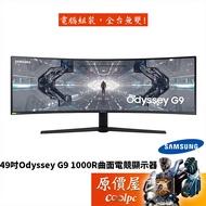 Samsung三星 C49G95TSSC VA曲面/240Hz/HDR1000/量子點/G-sync兼容/螢幕/原價屋