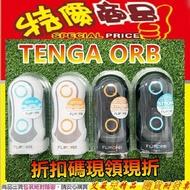 折扣碼現領現折 送潤滑液 日本TENGA FLIP ORB 動感球體 STRONG 彈力球重複使用型飛機杯 自慰杯