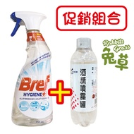 德國Bref居家消毒殺菌清潔劑噴霧750ml + 活那凌75%酒精噴霧罐420c.c 各一瓶