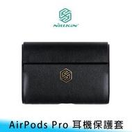 【台南/面交】NILLKIN Apple AirPods Pro 復古/質感 PU皮 磁吸/翻蓋 防摔/防撞 保護套