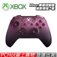 [免運速出] Microsoft 微軟 Xbox 無線控制器 絕對領域 紫色特別版 手把 搖桿 PCHot