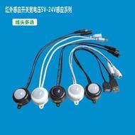 [現貨]新款 USB 5V 12V 24V 紅外線人體感應開關 紅外線感應器