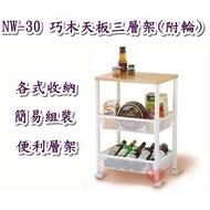 《用心生活館》台灣製造 DIY 巧木天板三層架(附輪) 尺寸 47*32*70.2cm 大型層架 NW-30