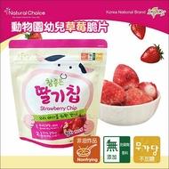 ✿蟲寶寶✿【韓國natural choice】自然首選 動物園系列 幼兒水果脆片/水果乾 15g 草莓 12m+
