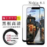 日本AGC Nokia 8.1 最頂級鋼化膜 黑框透明 防刮(Nokia8.1保護貼 Nokia 8.1 手機膜 鋼化膜)