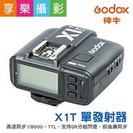 [享樂攝影]公司貨 神牛GODOX X1T 單發射器 X1 Canon Nikon Sony M43 Fuji  閃光燈 觸發器 發射器 高速同步 TTL AD200 TT685 AD360
